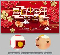 喜迎中国年春节新年海报