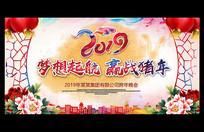 中国风2019新春晚会背景板