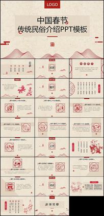 中国风春节PPT