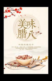 中国风腊八节海报