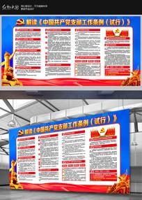 中国共产党支部工作条例板报