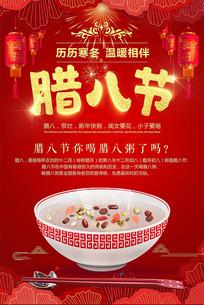 中国红腊八节海报