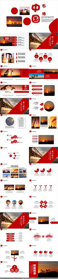 中国石油培训PPT模板