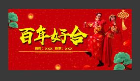 中式婚庆背景海报设计