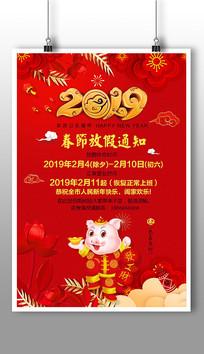 猪年春节放假通知海报设计