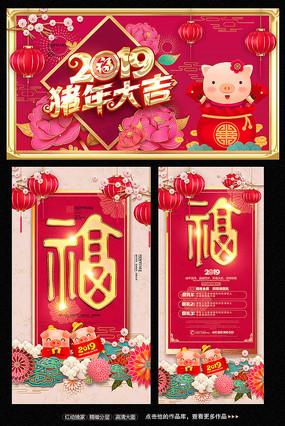 猪年大吉活动海报设计