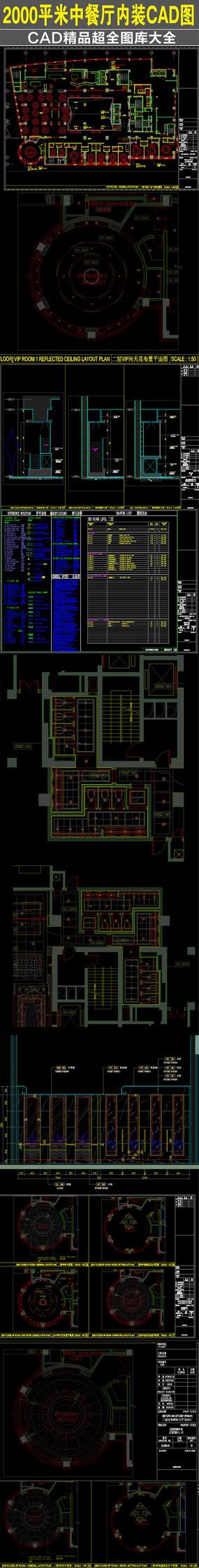 2000平米中餐厅内装设计图
