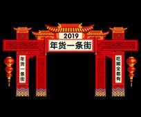 2019年货美陈拱门