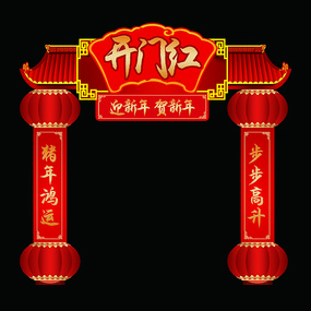 2019年喜庆红色龙门架