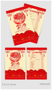 2019新春节目单模板设计