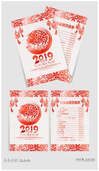 2019元旦新春节目单模板