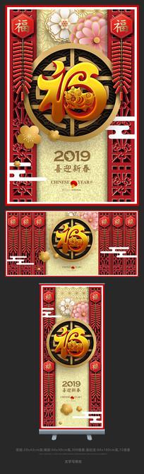 2019猪年福字海报设计