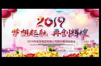 2019猪年企业公司年会背景板