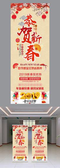 2019猪年新春促销展架 PSD