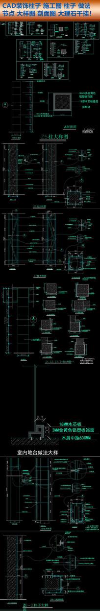 CAD装修柱子施工图节点大样