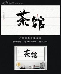 茶馆茶文化书法字体