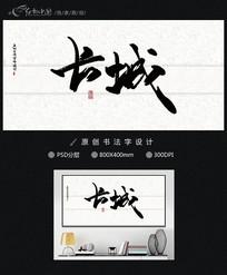 长城书法字体设计