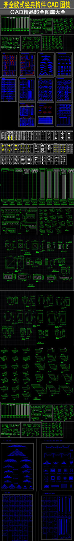 超全经典欧式构件CAD图库