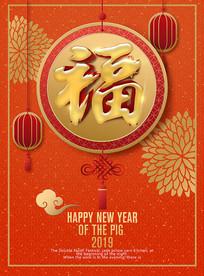 橙色福字灯笼新年海报