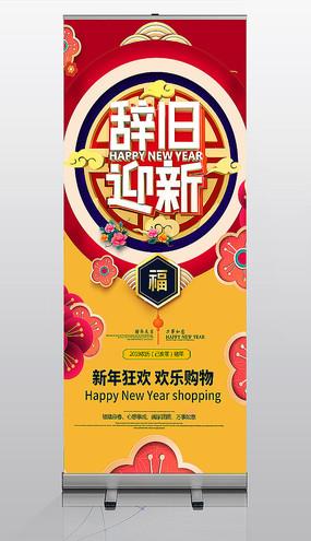 春节活动促销展架