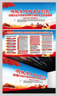 党建改革开放宣传栏展板