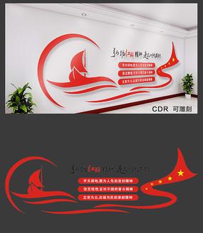 党建红船精神文化墙