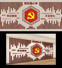 党员活动室背景墙标语文化墙