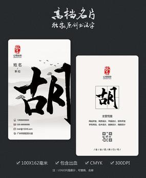 高档中国风书法名片设计