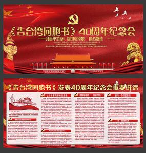 告台湾同胞书党建宣传展板 PSD