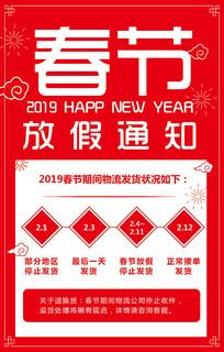 红色简约春节放假海报