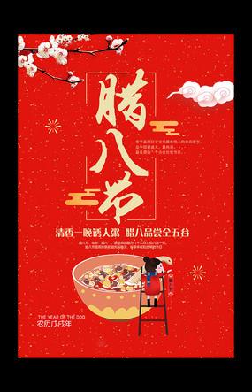 红色中国风腊八节海报