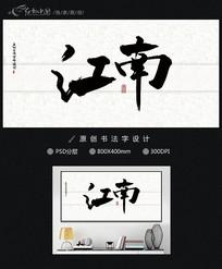 江南书法字体设计