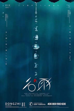 简洁时尚谷雨24节气海报