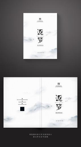 简雅中国风企业画册封面