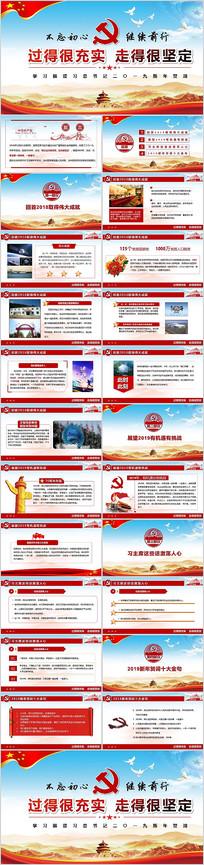 解读习总书记2019新年贺词PPT