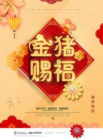 金猪赐福新年海报