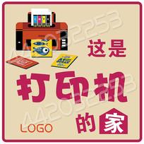 卡通办公室用品打印机标识图