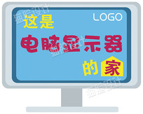 卡通办公用品电脑显示器标识图