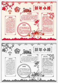 卡通春节小报新年小报