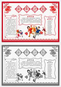 卡通春节新年小报