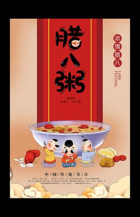 卡通中国风腊八节海报