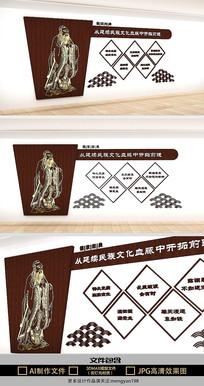 孔子国学文化文化墙