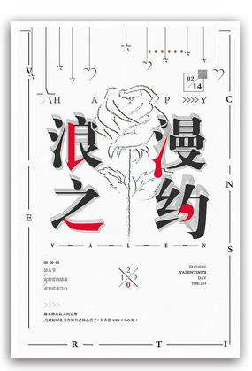 浪漫之约情人节海报