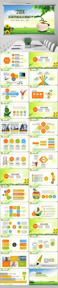 绿色环保低碳节能宣传PPT