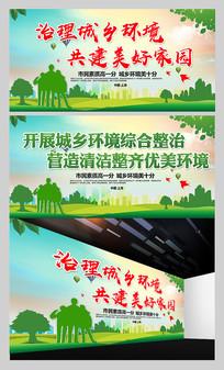 绿色环境城乡综合治理宣传展板