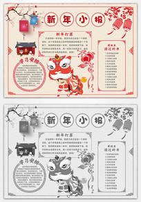 喜庆春节小报新年小报