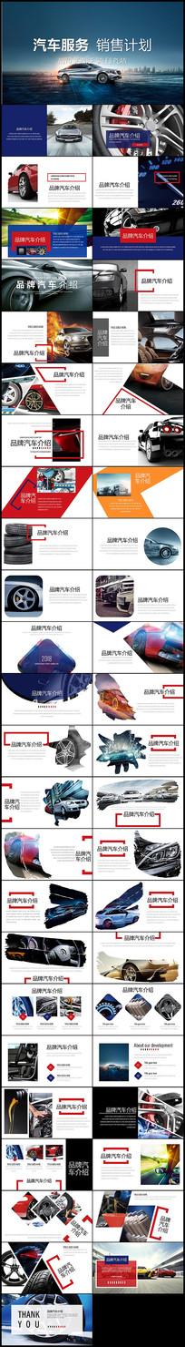 汽车销售维修汽车行业PPT