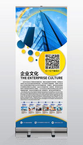 企业文化企业宣传展架