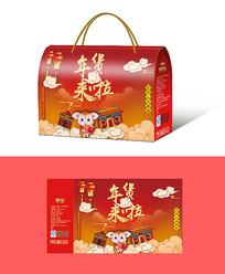 全套年货礼盒设计