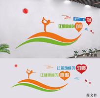 社区运动文体文化墙